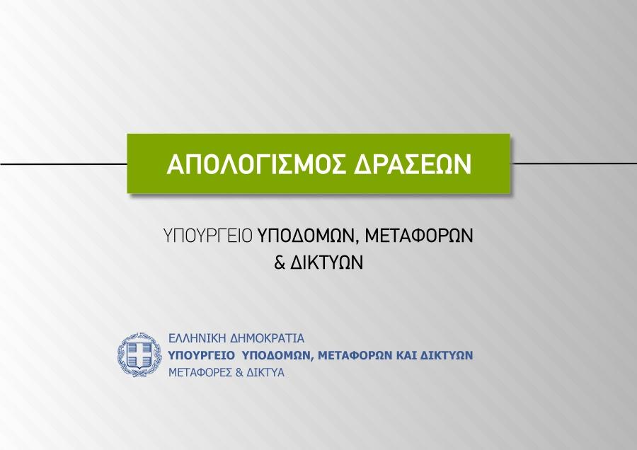 Chrisochoidis-metaforon-diktyon