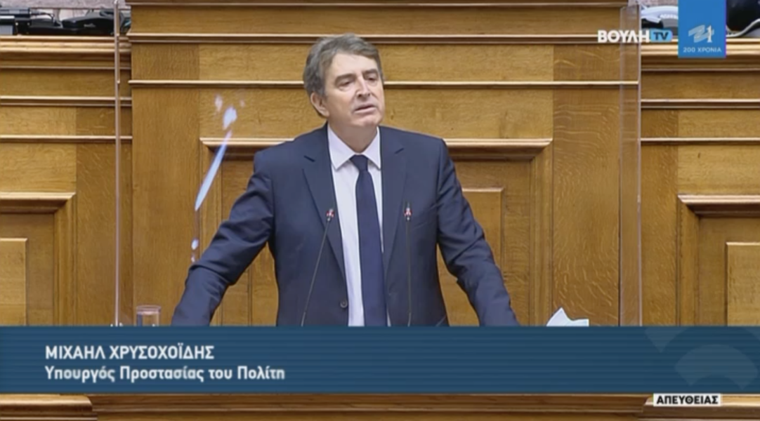 Ομιλία Υπουργού Προστασίας του Πολίτη, Μιχάλη Χρυσοχοΐδη, στην Ολομέλεια της Βουλής στη συζήτηση και ψήφιση επί της αρχής, του Σχεδίου Νόμου: «Εισαγωγή στην τριτοβάθμια εκπαίδευση, προστασία της ακαδημαϊκής ελευθερίας, αναβάθμιση του ακαδημαϊκού περιβάλλοντος και άλλες διατάξεις»